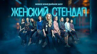 Все артисты популярногошоу. Источник: psy-files.ru