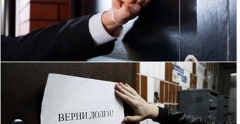 Когда коллекторы донимают: Взыскатели банковских долгов усилят активность в России