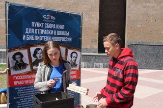 Ростовское отделение «Сети» на защите русского языка