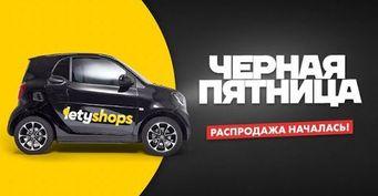 Черная пятница с LetyShops