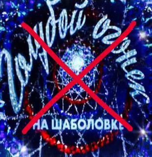 «Голубой огонек» без звезд. Источник: starhit.ru