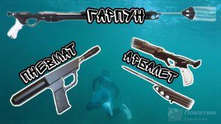 Какое подводное оружие использовать? Автор изображения «Покатим Ру» Нина Беляева.