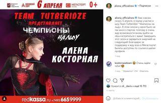 Косторная анонсировала своё участие в шоу Тутберидзе «Чемпионы на льду». Источник: Instagram @aliona_officialnew