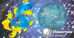 Гороскоп для Рыб с 1 по 10 августа. Астрологи предсказали прорыв в работе
