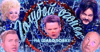 Секреты закулисья «Новогоднего огонька»: Зрители заговорили офальши ибезвкусице нашоу из-за Лозы сМеладзе