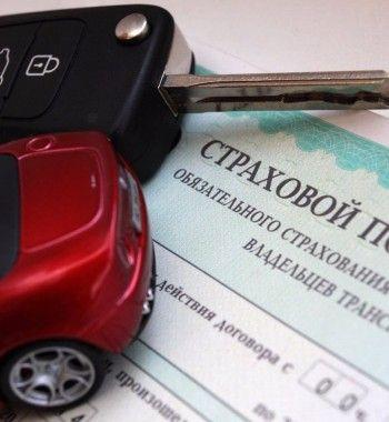 Подешевели КАСКО и ОСАГО: Как получить скидку при оформление страховки на автомобиль