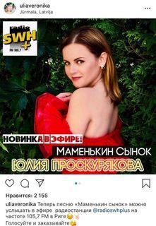 Песня Проскуряковой пришлась по душе ее поклонникам. Фото: Instagram @uliaveronika