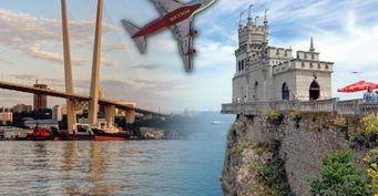 Владивосток-Крым от 5500 рублей. Дешевые цены на полёты удивили россиян