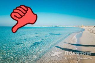 Пляж хоть врекламе снимай, нонюансы могут испортить отпуск. Изображение: «Покатим», Сергей Филатов