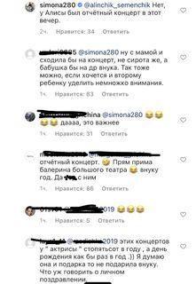 Скриншот комментариев состраницы Симоны. Источник: Instagram— simona280