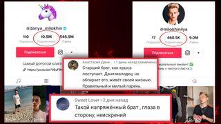 Разница подписчиков братьев вТик Ток игневные отзывы обИлье Милохине. Коллаж: pokatim.ru