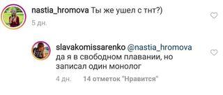 Комментарий состраницы Славы Комиссаренко. Источник: Instagram @slavakomissarenko