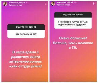 Instagram stories @martirosian_official