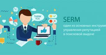 SERM— надежное управление вашей репутацией