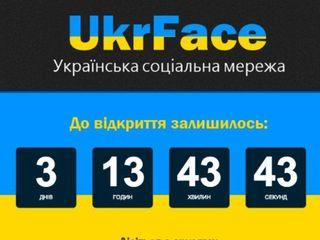 Украина запускает еще одну национальную социальную сеть «UkrFace.net»