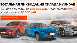 ВСети обещают массу скидок, главное внеси предоплату ипопадись на«крючок». Скриншот: hyundai-lublino.ru