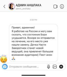 Скриншот анонимного обращения. Источник: Instagram-группа admin_anshlaka