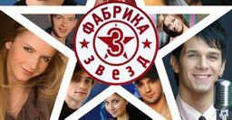Круто тыпопал: «Первый канал» скрыл невыносимые условия участников «Фабрики звезд»