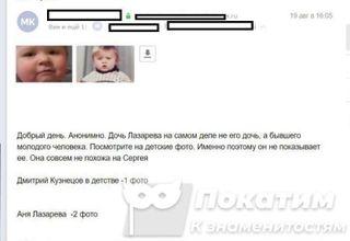 Письмо от инсайдера, источник: pokatim.ru