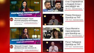 Сравнение просмотров«Женского Стендапа» иStand UpнаYouTube канале ТНТ