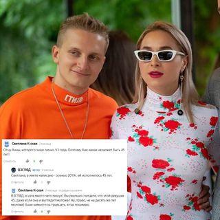 Знакомая отца Анны Романовской пишет овозрасте певицы. Источник фото: Instagram @annaromemusic, Яндекс-канал «Взгляд»
