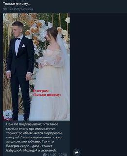 Кадр заявления Telegram-канала «Только никому» обеременности Лианы Волковой