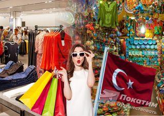 Турция шопинг