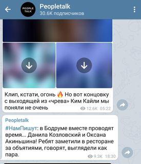 Скриншот оромане Козловского иАкиньшиной. Источник: PeopleTalk
