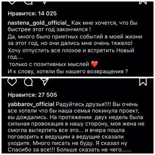 Заявления Голд иЯббарова после ухода спроекта. Кадры изInstagram: @nastena_gold_official_ и@yabbarov_official