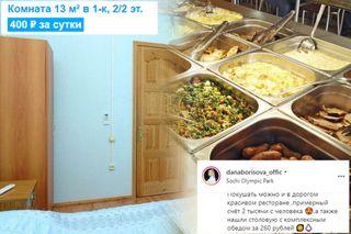 Номера без изысков ипростенькая «домашняя» еда— идеально для скромного отпуска. Изображение: Instagram
