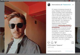 Высказывание Никиты Ефремова. Источник: Instagram актёра @efremovefremov