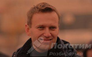 Фото: Алексей Навальный отравлен, pokatim.ru
