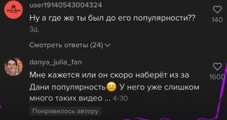 Подписчики Ильи Милохина неверят вего искренность / Фото: .youtube.com