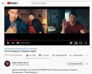 Наканале «Ошуительное хоу» вышел сериал «Зона комфорта»