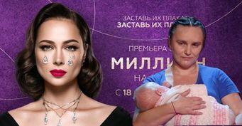 «Чтож выотвсех рожаете?»: Самбурская унизила беременную многодетную мать в«Миллион намечту»