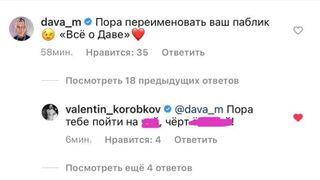 Валентин Коробков ответил Манукяну. Источник: Instagram-группа holostyak_korobkov