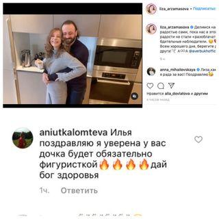 Подписчики назвали пол ребёнка Арзамасовой и Авербуха. Фото: «Покатим!»