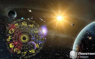 Влияние планет, источник: pokatim.ru Татьяна Меркулова