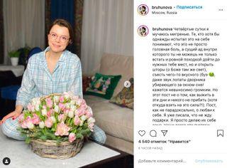 Брухунова, сидя дома с ребёнком, зарабатывает на жизнь в InstagramФото: instagram.com/bruhunova