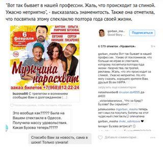 Фото: Недовольство Марии Горбань всоцсетях озамене наБузову, pokatim.ru