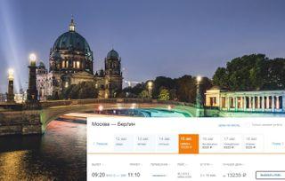 Пример на август: улететь в Берлин можно только по рабочей визе и ряду разрешений. Картинка: Aviasales и Pixabay