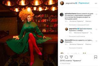 Ирина Пегова выдала победителей раньше времениФото: instagram.com/pegovairina