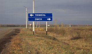 На трассе Тюмень–Омск нашли безнадзорных детей