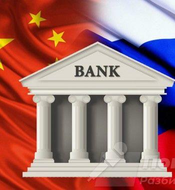 Российско-китайский мировой банк: РФ и КНР готовы уничтожить монополию доллара