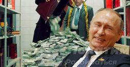 Минфин предложил увеличить двойные гонорары помощникам Путина