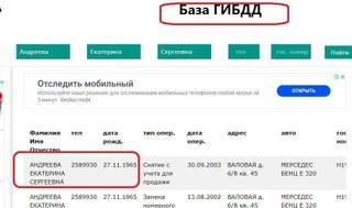 База ГИБДД - данные авто Андреевой