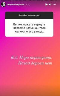 Денисова окончательно отказалась возвращать Патлаха в«Танцы»