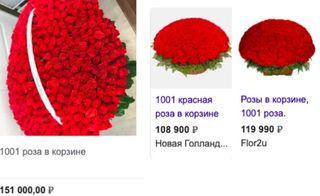 Стоимость подобных букетов в Москве