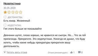 Мужчина негодует. Скриншот: otzovik.com