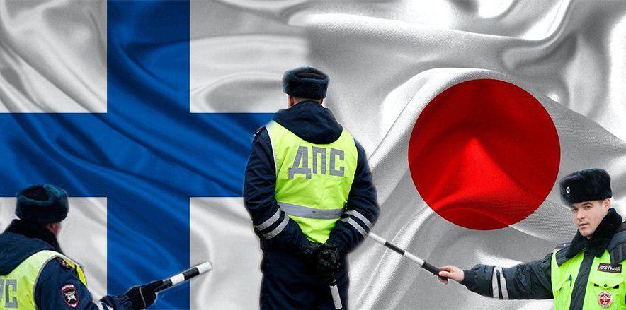 Опыт Финляндии и Японии может помочь ГИБДД РФ в борьбе с пьянством за рулем